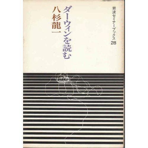 ダーウィンを読む (岩波セミナーブックス)