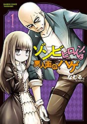 ゾンビヒロインと悪人面のハゲ (1) (バンブーコミックス)