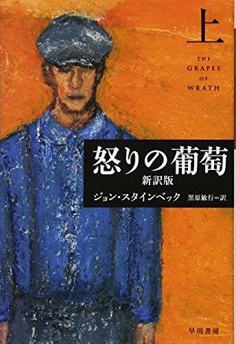 怒りの葡萄〔新訳版〕(上) (ハヤカワepi文庫)の詳細を見る