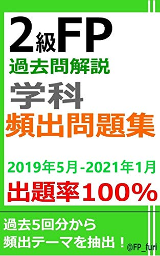 2級FP過去問解説 学科 頻出問題集【出題率100%(2019年5月~2021年1月)】