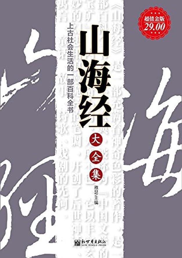不十分花輪必要条件山海经大全集 (Chinese Edition)