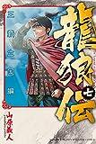 龍狼伝 王霸立国編(7) (月刊少年マガジンコミックス)