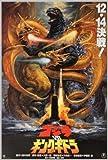 Import Posters Godzilla vs. King Ghidorah – Japanese