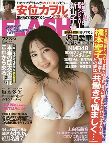 FLASH (フラッシュ) 2021年 3/9 号 [雑誌]