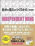 自分の答えのつくりかた—INDEPENDENT MIND - 渡辺 健介