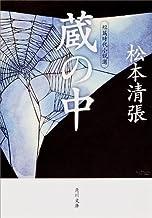 表紙: 蔵の中 短篇時代小説選 (角川文庫) | 松本 清張