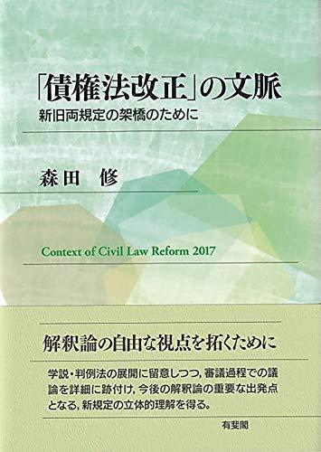 「債権法改正」の文脈の詳細を見る