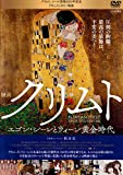 クリムト エゴン・シーレとウィーン黄金時代 [DVD] image