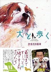 犬と歩く[やまさき 拓味][Amazon]