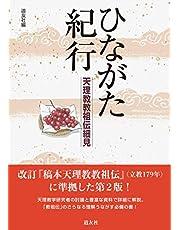 ひながた紀行――天理教教祖伝細見〈第2版〉