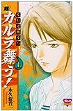 超・カルラ舞う! 1―変幻退魔夜行 (ボニータコミックス)