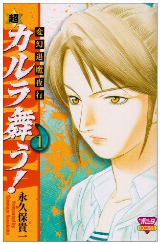 超・カルラ舞う! 1―変幻退魔夜行 (ボニータコミックス)の詳細を見る