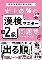 51AtbIjsVeL. SL200  - 漢字検定/日本漢字能力検定