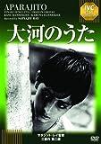 大河のうた[DVD]