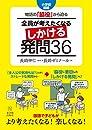 小学校国語 物語の「脇役」から迫る 全員が考えたくなる しかける発問36