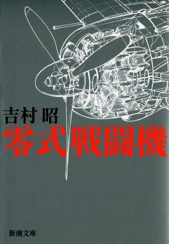 零式戦闘機 (新潮文庫)