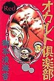 オカルト倶楽部 Red (アリス文庫)