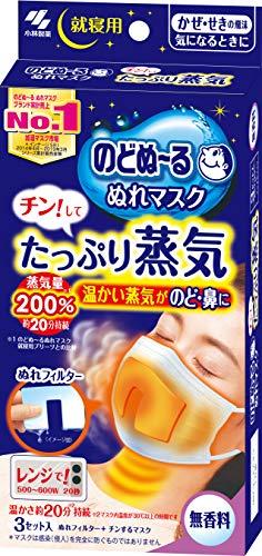 小林製薬『のどぬ~るぬれマスクチン!してたっぷり蒸気』