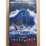 DAGON[吹替版] [VHS]