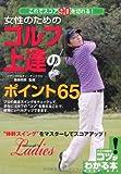 Josei no tameno gorufu jōtatsu no pointo 65 : Korede sukoa 90 o kireru