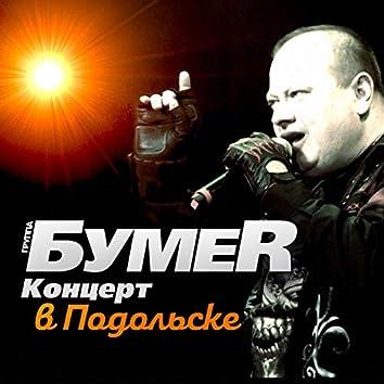 Концерт в Подольске