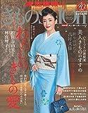 きものSalon 2020-21 秋冬号 [雑誌] (家庭画報特選)