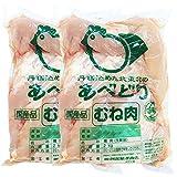 国産鶏肉 鶏むね肉 あべどり限定 2kg×2個 冷蔵 業務用 鶏肉 特選若鶏 ブロイラー とりむね肉 鳥むね肉 (2個セット)