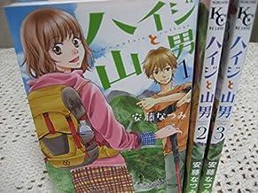 ハイジと山男 コミック 1-3巻セット (BE LOVE KC)