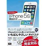 iPhone 5s 完全ガイド NTTドコモ版