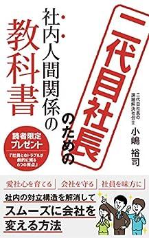 [小嶋 裕司]の二代目社長のための社内人間関係の教科書: 社内の対立構造を解消してスムーズに会社を変える方法
