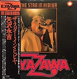 ザ・スター・イン・ヒビヤ(THE STAR IN HIBIYA)