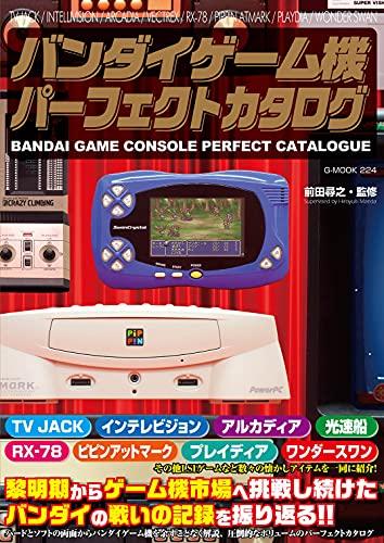 バンダイゲーム機パーフェクトカタログ (G-MOOK)
