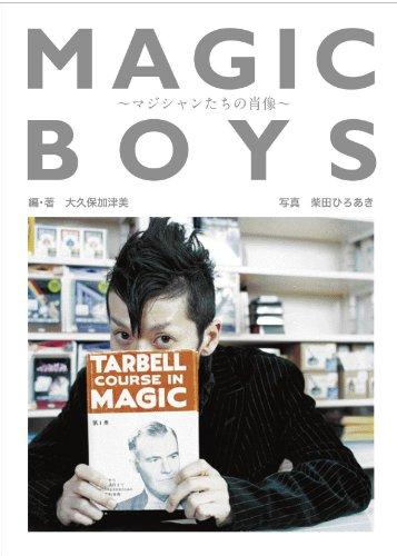 MAGIC BOYS ~マジシャンたちの肖像~ - 大久保加津美 編著, 柴田ひろあき 写真, 又吉直樹, カズ・カタヤマ, 名越康文, 河合勝, 大久保加津美