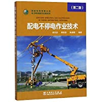 配电不停电作业技术(第2版)