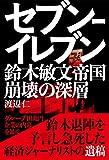 セブン-イレブン 鈴木敏文帝国崩壊の深層