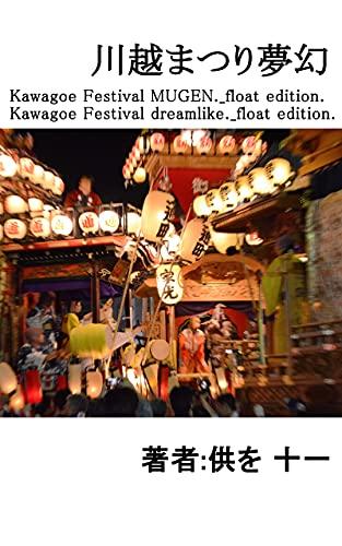 川越まつり夢幻・山車編-Kawagoe Festival MUGEN._float edition.