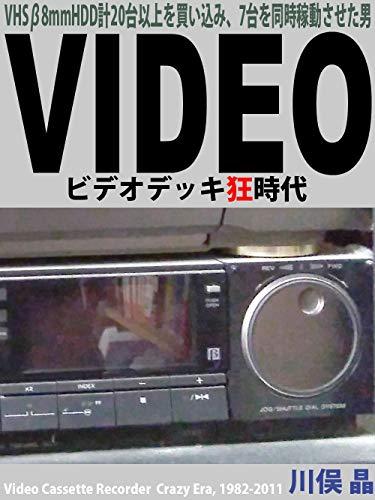 ビデオデッキ狂時代: VHSβ8mmHDD計20台以上を買い込み、7台を同時稼動させた男