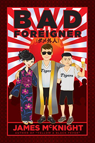 Bad Foreigner: More stories of life, love and baseball (English Edition)