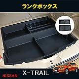 エクストレイル 前期 後期t32 X-TRAIL t32 パーツ カスタム アクセサリー トランクボックス トランク格納ケース NX140 【viva galml】