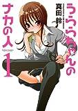 うららちゃんのナカの人 : 1 (アクションコミックス)