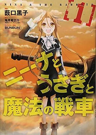ニーナとうさぎと魔法の戦車 1 (愛蔵版コミックス)
