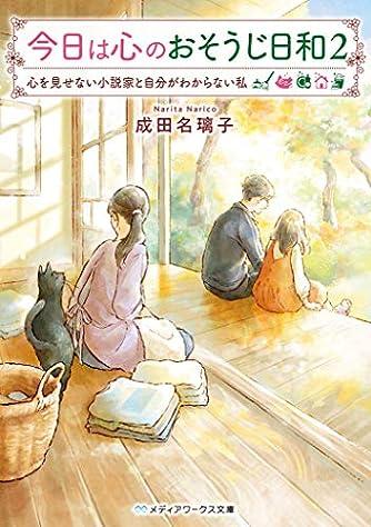 今日は心のおそうじ日和2 心を見せない小説家と自分がわからない私 (メディアワークス文庫)