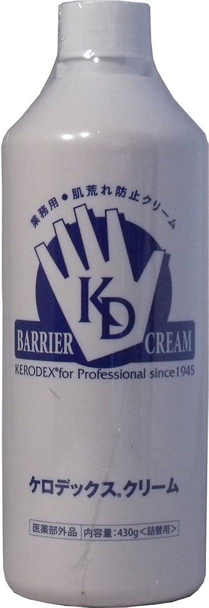 秘密の国民憂慮すべき業務用 皮膚保護クリーム!ケロデックスクリーム ポンプタイプ 詰替用 430g【2個セット】