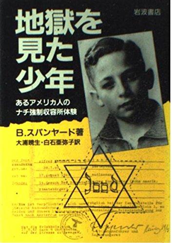 地獄を見た少年―あるアメリカ人のナチ強制収容所体験の詳細を見る