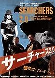 サーチャーズ 2.0 [レンタル落ち] image