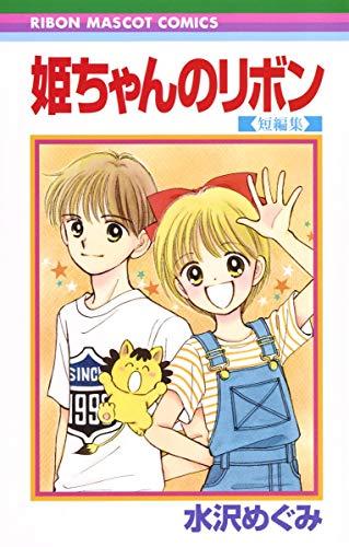 姫ちゃんのリボン 短編集 (りぼんマスコットコミックス)