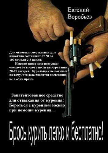 Брось сигарету купить электронная сигарета женская одноразовая