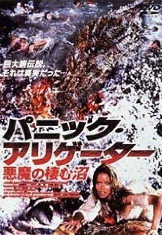 パニック・アリゲーター~悪魔の棲む沼~ [DVD]