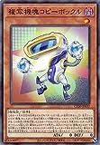 複写機塊コピーボックル ノーマル 遊戯王 コレクションパック2020 cp20-jp037