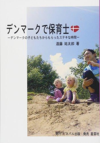 [画像:デンマークで保育士―デンマークの子どもたちからもらったステキな時間]